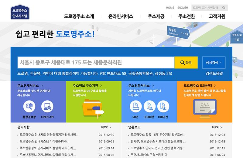韓国のサイト「道路名住所案内システム」