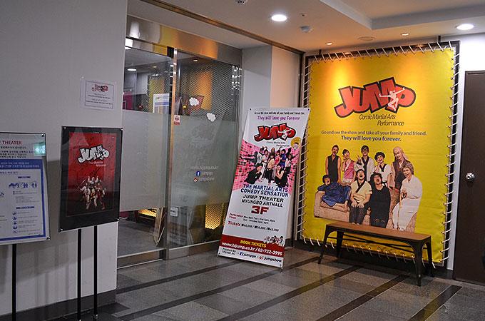 アートホール3階にJUMP ジャンプの公演会場に到着です。