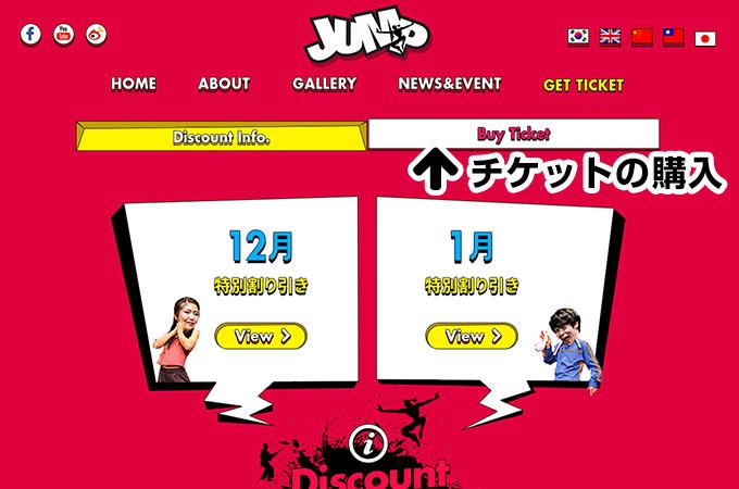 JUMPのチケット日本語購入ページ