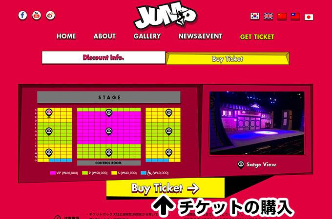 JUMPジャンプの座席確認ページ