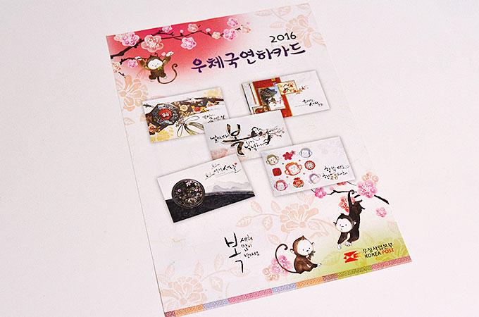 韓国の年賀カードのお申し込み用紙