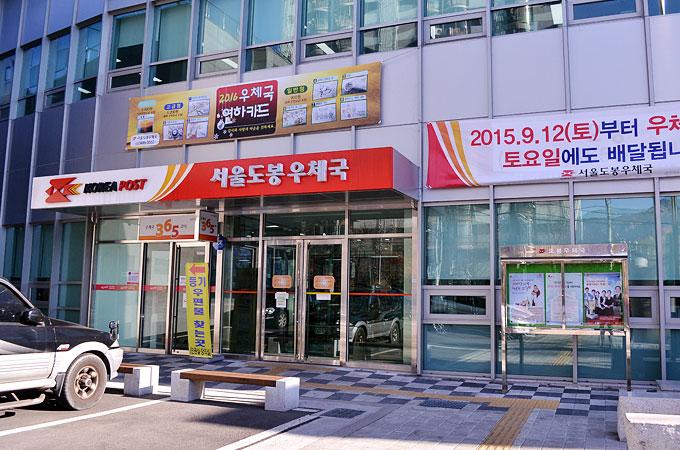 韓国の郵便局 우체국 ウチェクッ