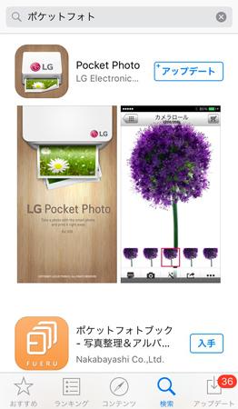 ポケットフォト専用アプリをダウンロード