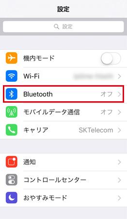 Bluetoothをオンにします。