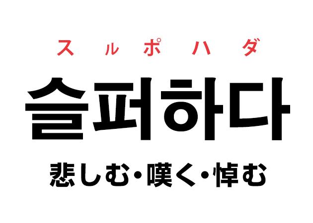韓国語の「슬퍼하다 スルポハダ(悲しむ・嘆く・悼む)」を覚える!