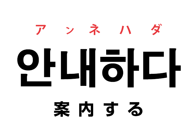 韓国語の「안내하다 アンネハダ(案内する)」を覚える!