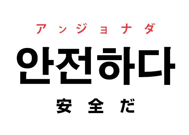 韓国語の「안전하다 アンジョナダ(安全だ)」を覚える!