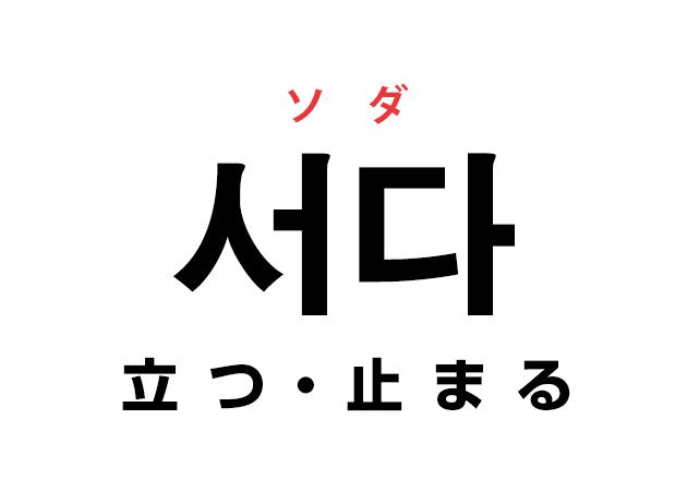 韓国語の「서다 ソダ(立つ・止まる)」を覚える!
