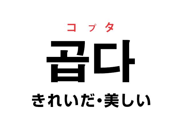 韓国語の「곱다 コプタ(きれいだ・美しい)」を覚える!