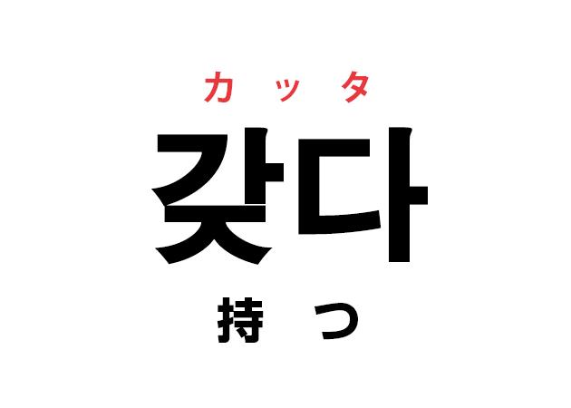 韓国語の「갖다 カッタ(持つ)」を覚える!