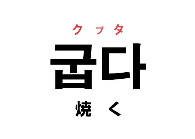 韓国語の「굽다 クプタ(焼く)」を覚える!