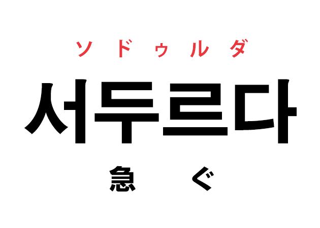 韓国語の「서두르다 ソドゥルダ(急ぐ)」を覚える!