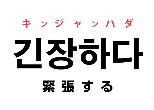 韓国語の「긴장하다 キンジャンハダ(緊張する)」を覚える!