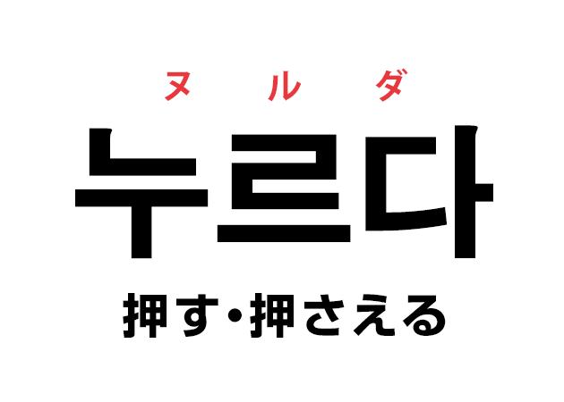 韓国語の「누르다 ヌルダ(押す・押さえる)」を覚える!