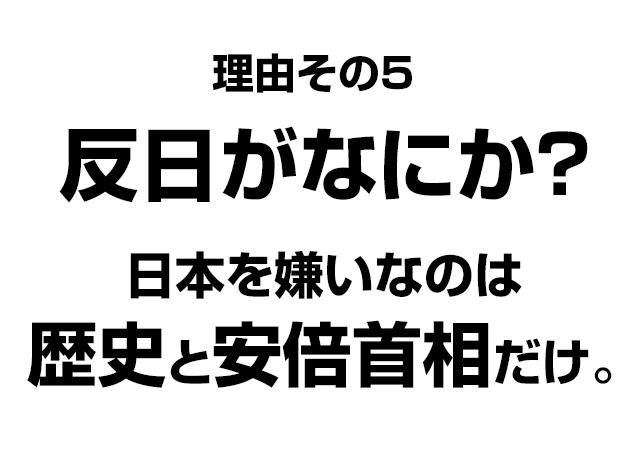 反日がなにか?日本が嫌いなのは歴史と安倍首相だけ。