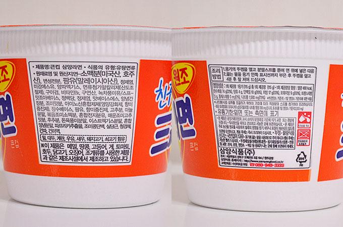 80年代までは韓国でトップの人気ラーメン