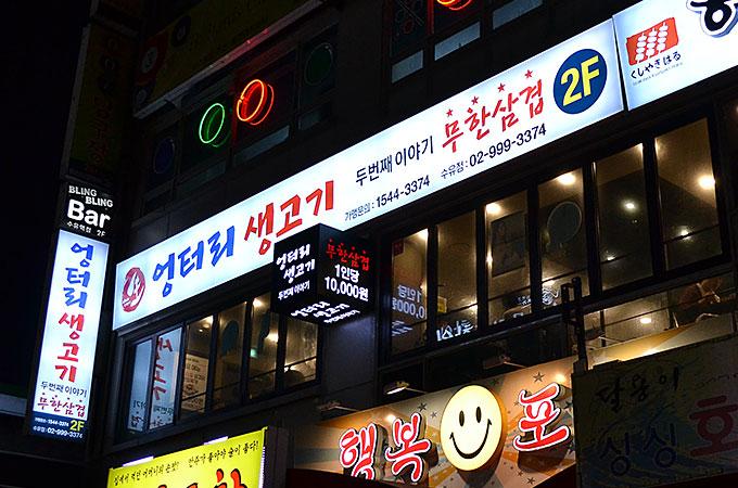 サムギョプサル食べ放題のお店「엉터리 생고기 オントリセンゴギ」