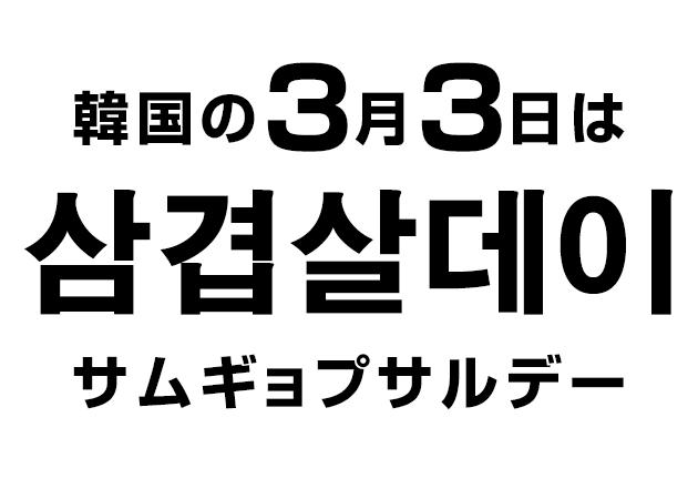 韓国の肉の日?3月3日はサムギョプサルデー!