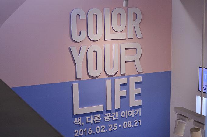 カラフルな日常・特別な空間を提案「COLOR YOUR LIFE」