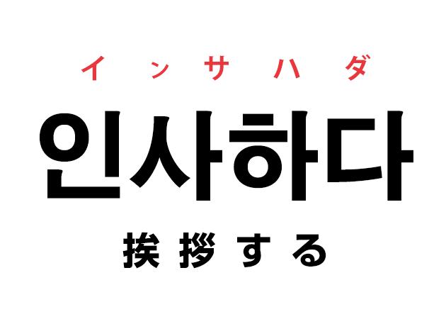 韓国語の「인사하다 インサハダ(挨拶する)」を覚える!
