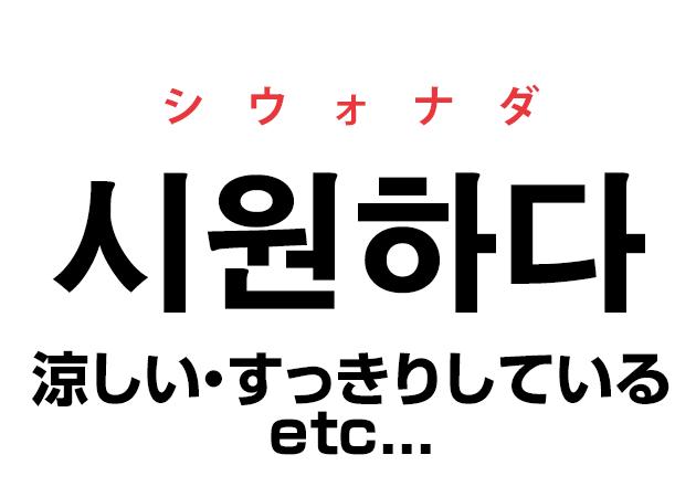 韓国語の「시원하다 シウォナダ(涼しい・すっきりしている etc...)」を覚える!