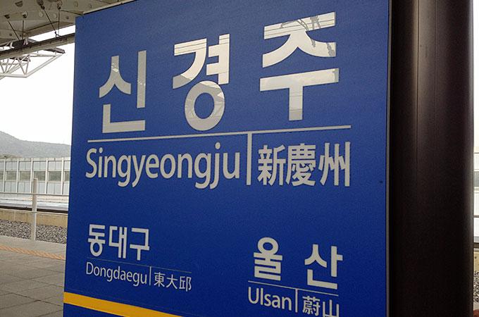 一度も乗車券を確認されずに新慶州駅に着いちゃいました!