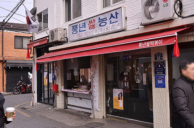 韓国人にも観光客にも人気のお店「풍년쌀농산 プンニョンッサルノンサン」。