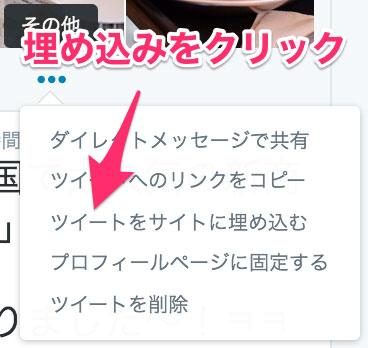 この投稿の下の「その他」のボタンをクリックしますと、「このツイートを埋め込む」というボタンが表示されます。