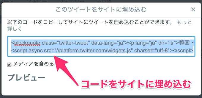 ここに表示されたコードをサイトに埋め込めば以下のようにサイトに表示されます。
