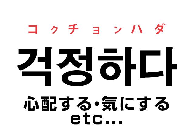 韓国語の「걱정하다 コクチョンハダ(心配する・気にする)」を覚える!