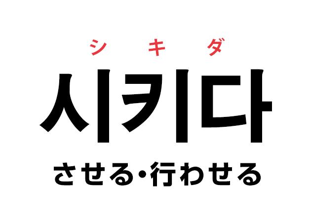 韓国語の「시키다 シキダ(させる・行わせる)」を覚える!