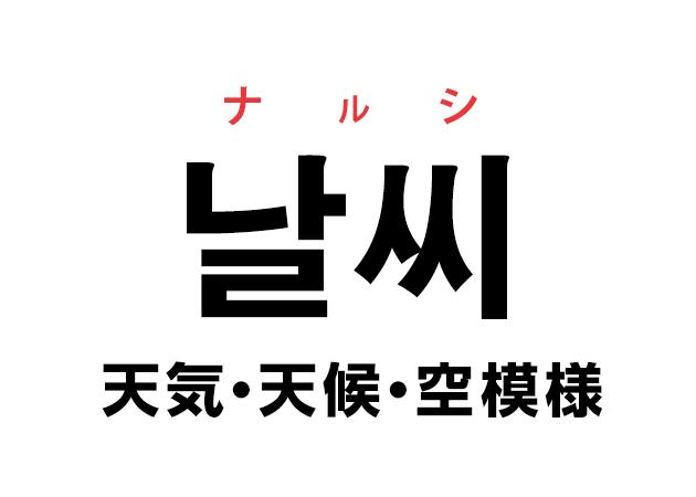 韓国語の「날씨 ナルシ(天気・天候・空模様)」を覚える!