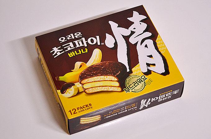 全国で品切れ状態が続いていたオリオンのチョコパイバナナ味