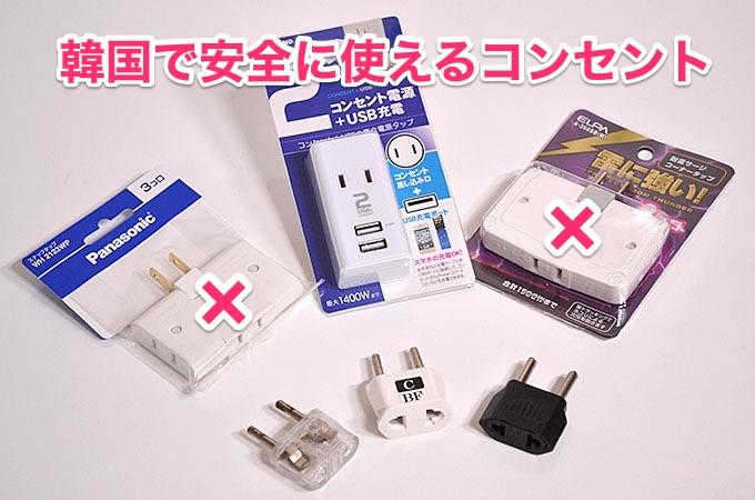 韓国のコンセントで充電!電圧は220V!変換プラグはCタイプ!