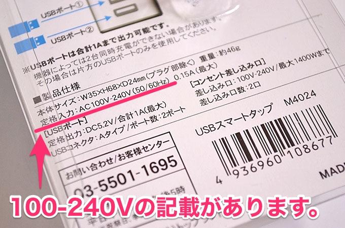 ちゃんと100-240Vと書いてありますので、韓国でも問題なく使えるコンセントということがわかります。