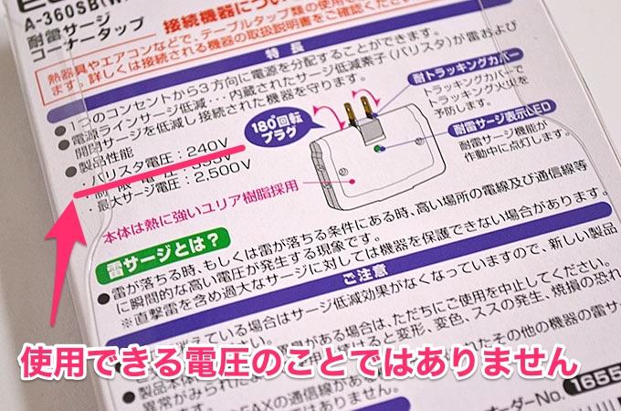 こちらは充電器等のコンセントに繋がれたものを守るため機能で、韓国の電圧220Vに対応しているわけではありません。