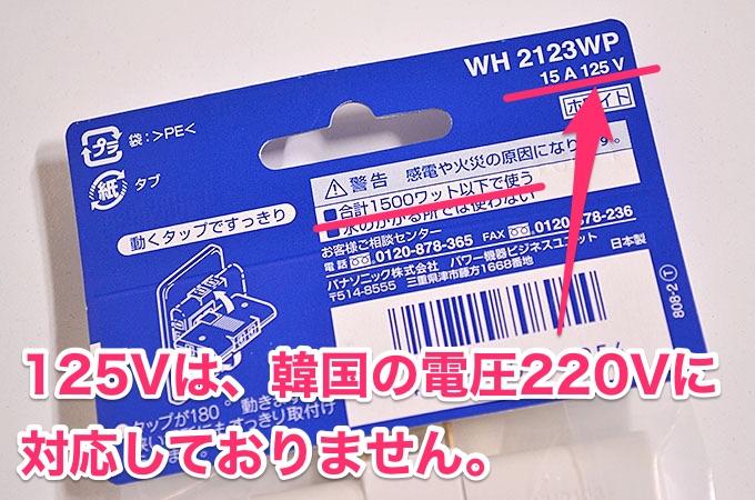 韓国の220Vに対応していないコンセントプラグです。