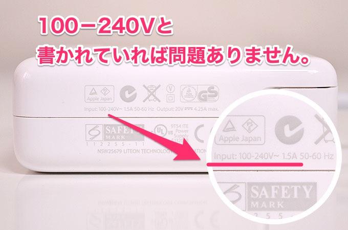 充電器やバッテリーの裏面等に、対応している電圧が書かれていますので、充電器を見てみましょう。