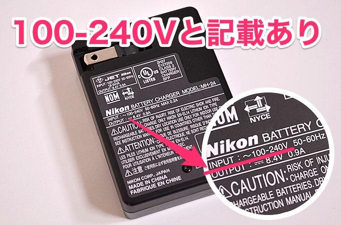 100-240Vと240ボルトまで使えるという記載があれば韓国でも使える充電器になります。