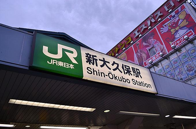 仕事の打ち合わせで東京に行く予定が出来ましたので、日本で人気の韓国街・新大久保のコリアンタウンに行ってきました!