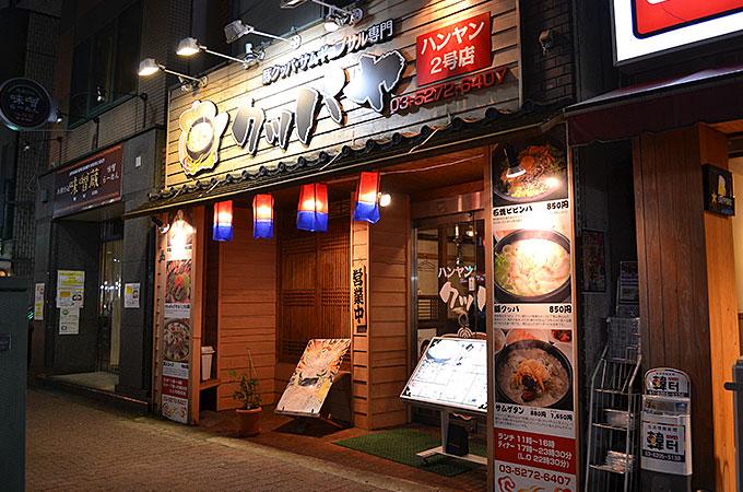 新大久保でサムゲタンの美味しいお店「ハンヤン2号店 クッパヤ」さんです。