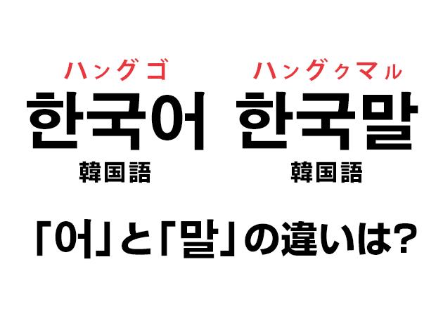 「한국어 ハングゴ?한국말 ハングクマル ?」「어」と「말」の違いは?韓国語で世界の言語名を覚える!