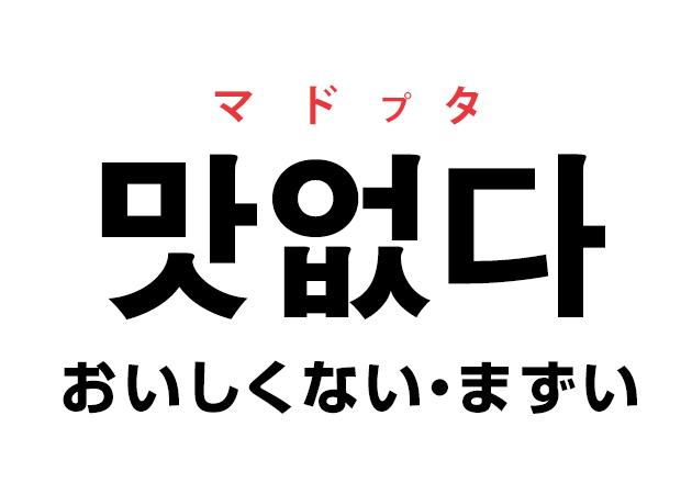 韓国語で「맛없다 マドプタ(おいしくない・まずい)」を覚える!
