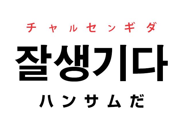 Hangul 459 001