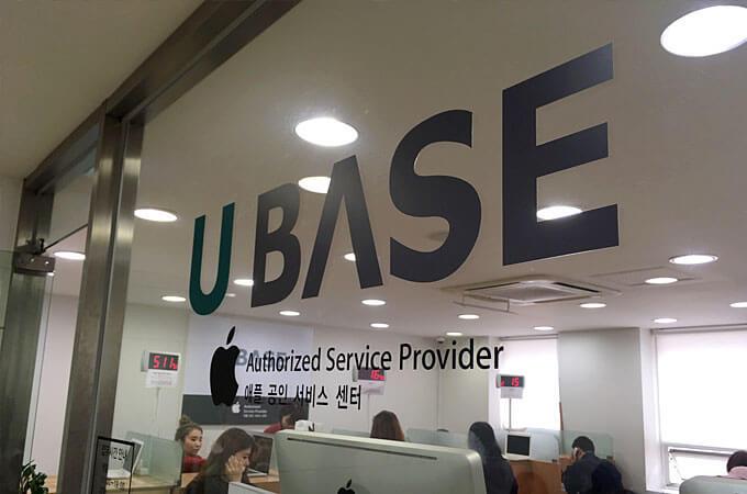 3階にはアップル製品が壊れたら修理対応をしてくれる「UBASE」というサービスセンターがあります。