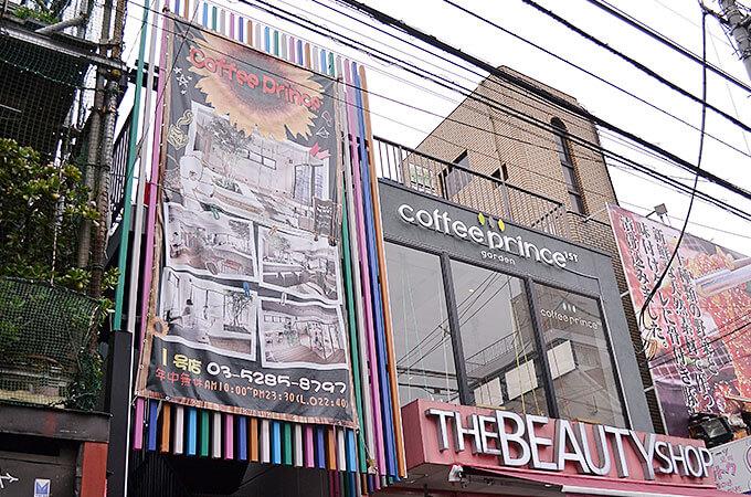 韓流ドラマで人気 イケメン通りにある「コーヒープリンス 1号店」