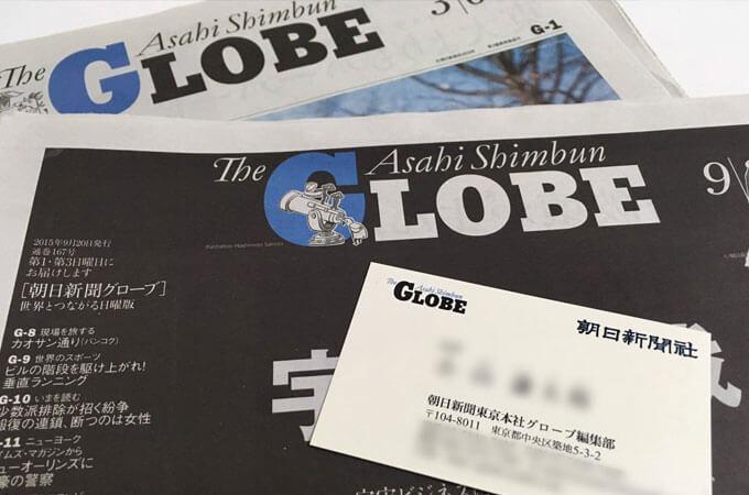 朝日新聞GLOBEの取材を受け、韓国の給与や仕事についてお話しました。