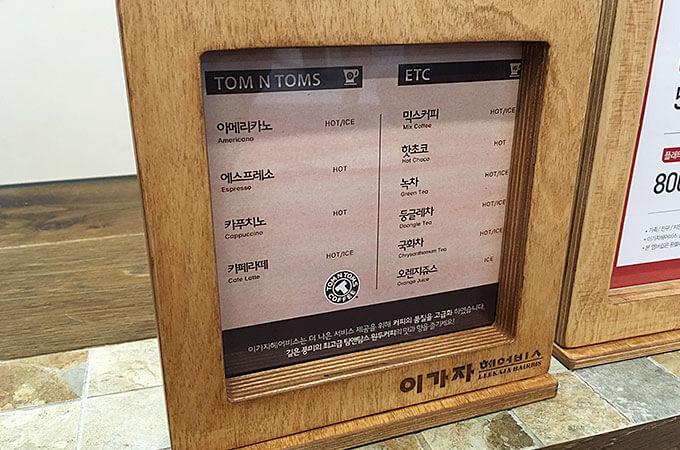 韓国で大手カフェチェーン店「TOM N TOMS」のコーヒーが頂けるんですね!