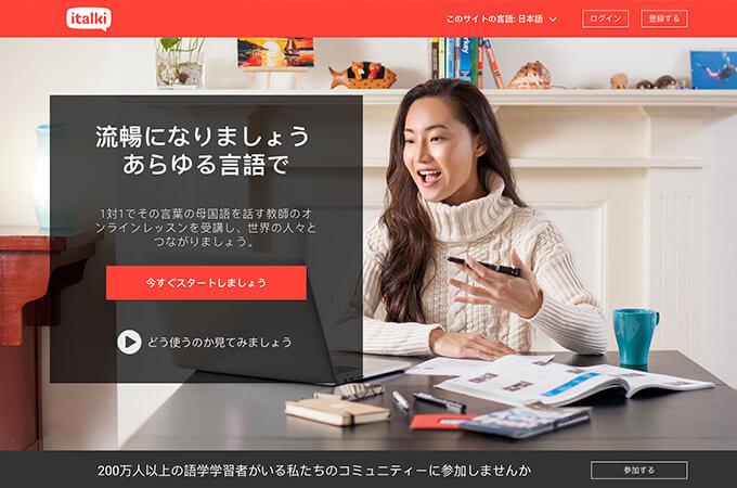 スカイプで韓国語のオンラインレッスン「italki(イトーキ)」