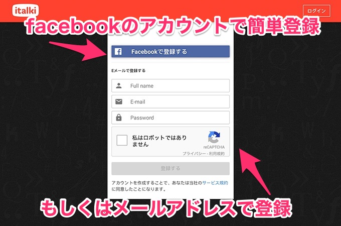 メールアドレス、もしくはfacebookのアカウントで登録できます。